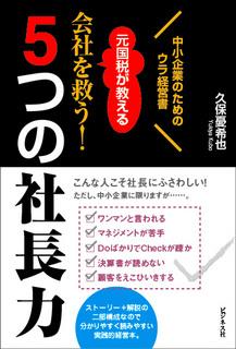 【表紙】会社を救う5つの社長力.jpg